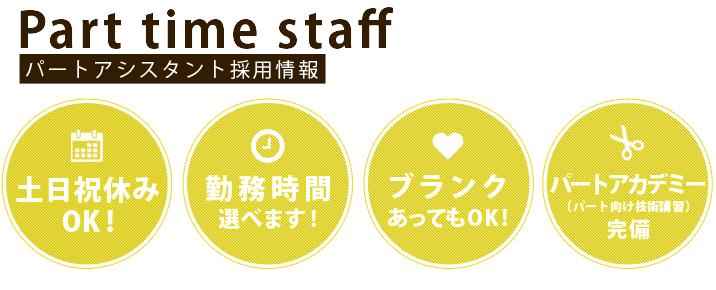 長野市の美容室ムゲングループのパートスタッフのメリット