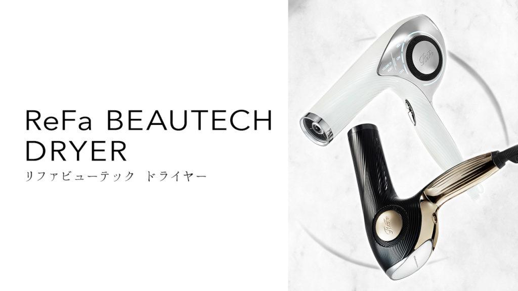 ReFa Beautech dryer