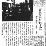 nakano_paper