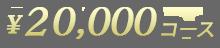 20,000円コース