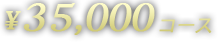 35,000円コース