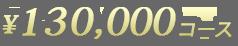 130,000円コース