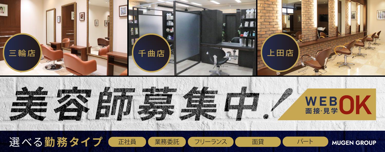 ムゲングループ美容師募集 三輪 千曲 上田